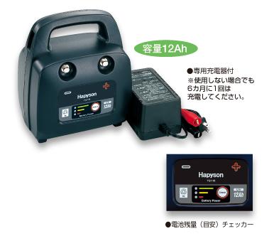 ハピソン 中・小型電動リール用 バッテリーパック YQ-118 充電器付き