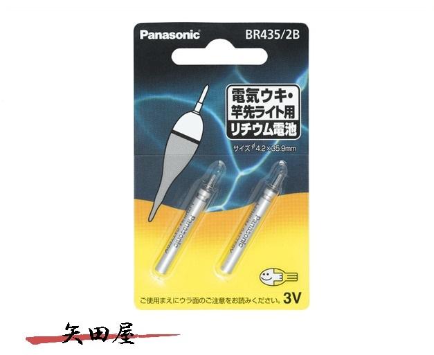 パナソニック ピン型リチウム電池 BR435/2B