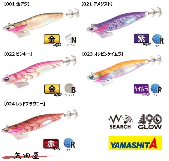 ヤマシタ エギ王TR サーチ 490グロー お値打ち価格で 好評受付中 3.5号