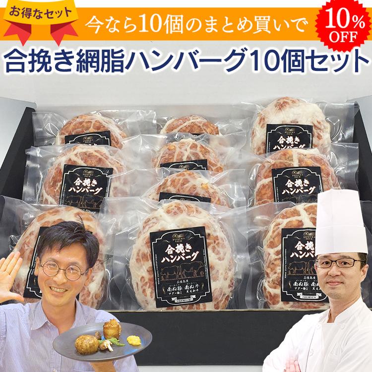 合挽き 網脂ハンバーグ 10個セット ☆冷凍☆