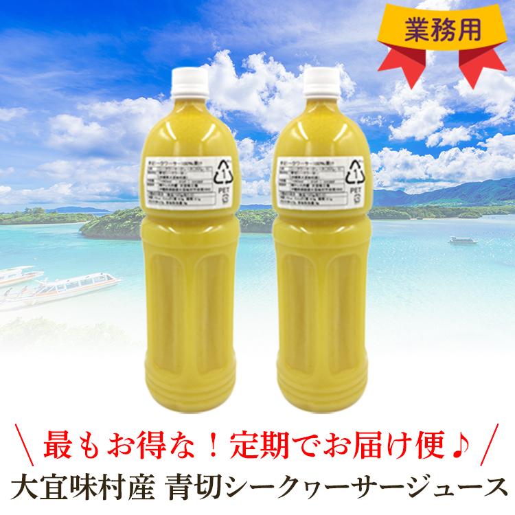 大宜味村産青切シークヮーサージュース(100%)業務用 1.48L×2 定期お届け便 〈常温〉