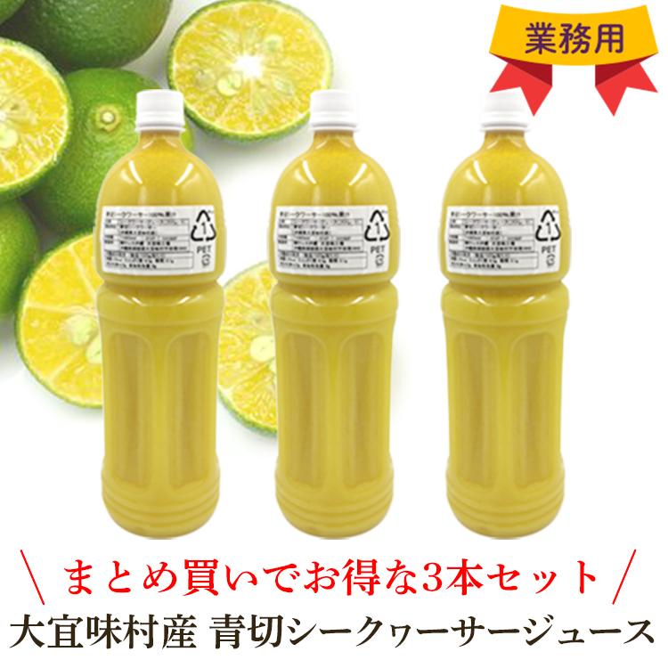 大宜味村産青切シークヮーサージュース(100%)業務用 1.48L 3本セット〈常温〉