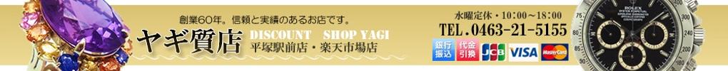 ヤギ質店・平塚駅前店:ブランドバッグ、小物他、時計などなど!USED品多数!