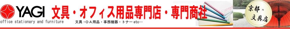 八木株式会社:文具・オフィス機器全般取り扱い