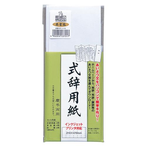 マルアイ インクジェットプリンタ対応式辞用紙 (GP-シシ10)