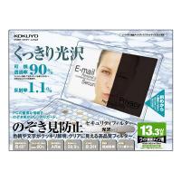 コクヨ OAフィルター/のぞき見防止・光沢タイプ 13.3型ワイド用 視認角度60度 (EVF-CLPR13WN)