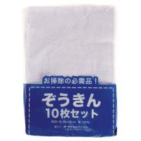 オーミケンシ 雑巾 10枚入り (803)