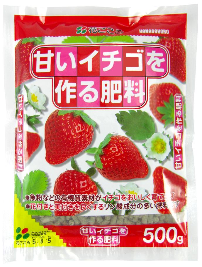 【送料無料】【格安】 「甘いイチゴを作る肥料 500g×40袋」 【お買得な 40袋セット】【1袋当たり 264円】【花ごころ】【本州・四国・九州のみとなります】