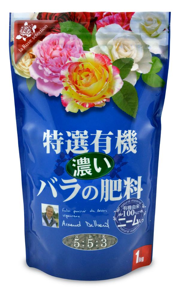 【送料無料】【格安】 「特選有機 濃いバラの肥料 1kg×20袋」 【お買得な 20袋セット】【1袋当たり 680円】【花ごころ】【本州・四国・九州のみとなります】