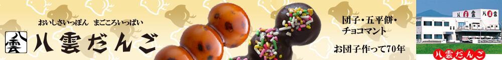 八雲だんご楽天市場店:みたらし団子やチョコマント、和菓子のギフト 通販お取り寄せ 八雲だんご
