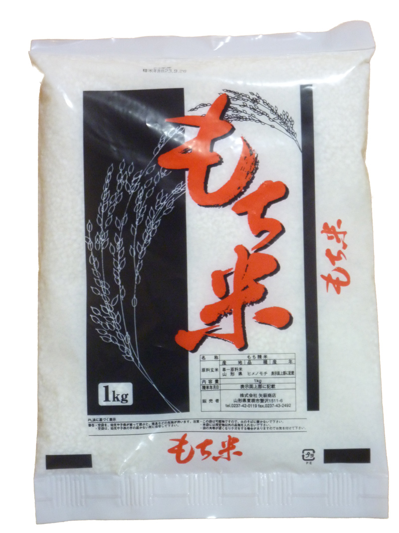 山形のもち米は旨味が違います 量り売り 令和2年産 数量限定 山形県産 ネコポス商品とは同梱不可 5kg以上の送料無料商品にのみ同梱可能 オンラインショップ もち米1kg