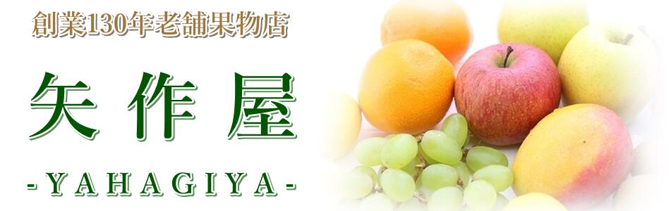 矢作屋:果物詰め合わせギフト法事お供え果物詰め合わせ通販