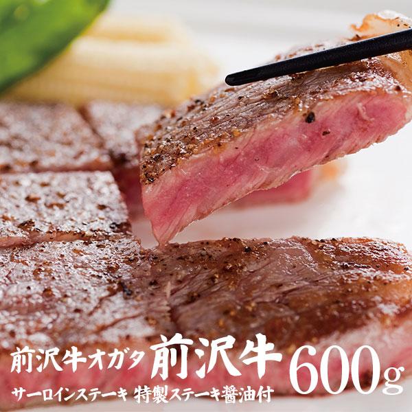 【前沢牛】サーロインステーキ 150g×4枚 計600g(特製ステーキ醤油付き)
