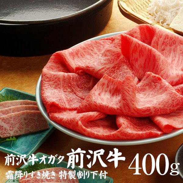 【前沢牛】霜降りすき焼き 400g(特製割り下付き)