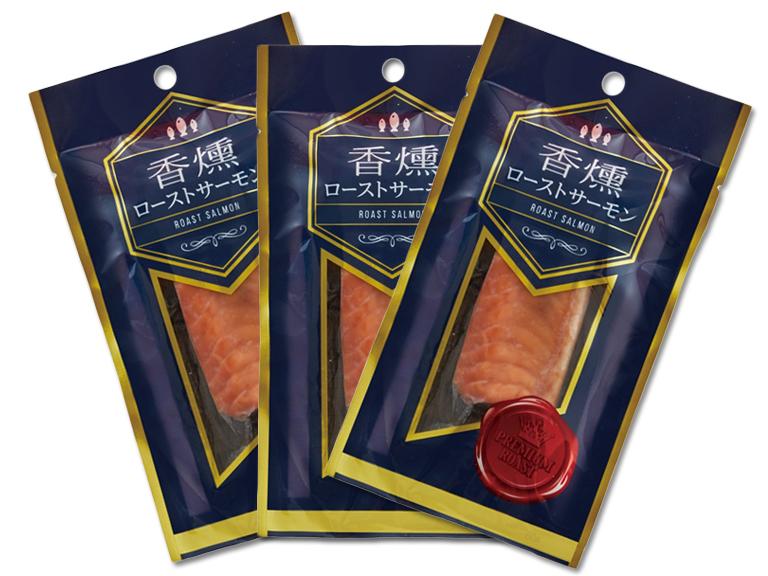 香燻 専門店 ローストサーモン 限定価格セール サーモン 3パック