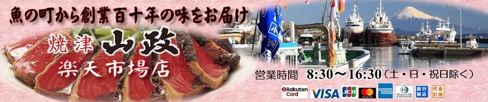 焼津やままさ 楽天市場店:水産加工品の製造販売
