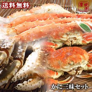 【 送料無料 】 夢のかに三昧セット【ギフト】北海道、沖縄へは700円加算