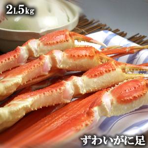【送料無料】極上ボイルズワイガニ(ずわいがに足)2L 5kg 北海道沖縄へは、700円加算