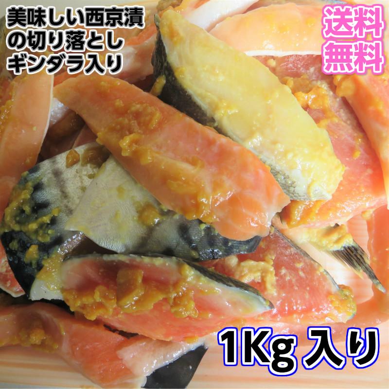 西京漬け切り落とし1Kg 美味しい漬け魚 お得でおいしい西京漬け 酒の肴 酒のさかな 自家製 手つくり