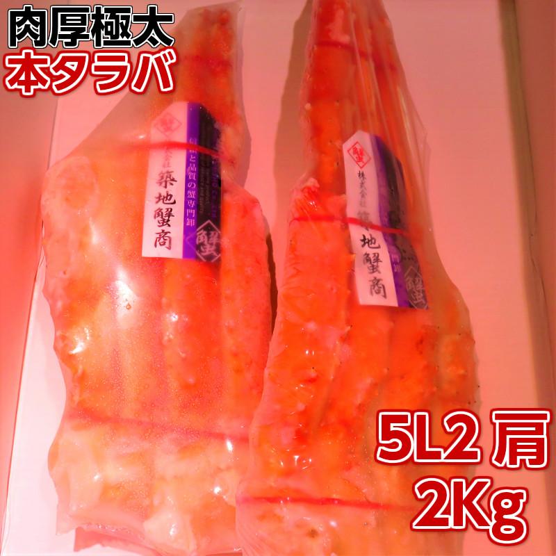 送料無料 特大ボイルたらば蟹脚1肩ずっしり1kgが2肩 正規品なので身入りもばっちり(かに カニ 蟹 ギフト 御祝 内祝 年賀 お歳暮) 本タラバ特大2Kg 蟹パーティー