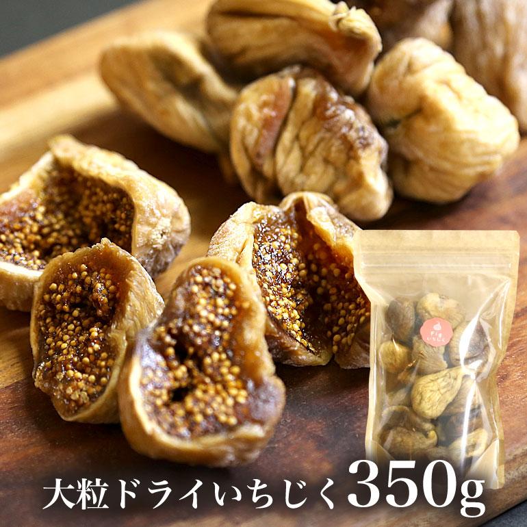 フィグ ドライフルーツ 皮まで柔らか大粒いちじく ペクチン・ミネラル・カリウムがたっぷり詰まっています。 ヘルシー食材 大粒ドライいちじく 乾燥果物 干し果物