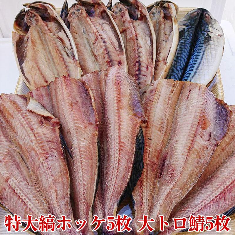 【送料無料】お歳暮 大ボリュームの大トロセット 特大縞ホッケ5枚 大トロ鯖5枚 おまけ付き さけのさかな 酒の肴 おもてなしのおかず_魚 BBQに 絶品縞ほっけ 絶品とろ鯖