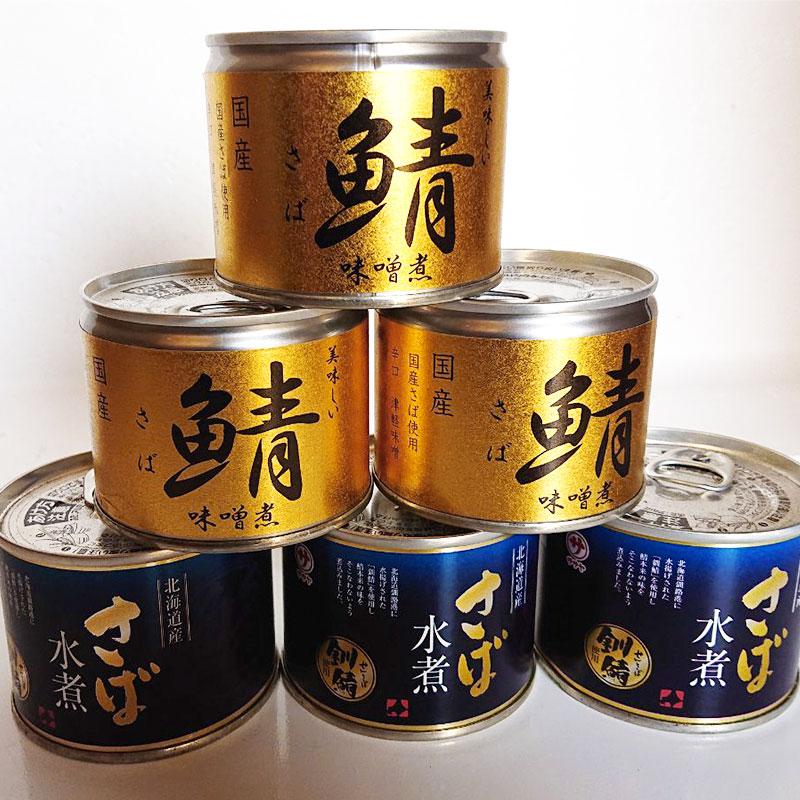 【送料無料】北海道産 さば缶詰セット さば水煮190g×3缶 さばみそ煮190g×3缶 北海道釧路港に水揚げされた『釧鯖』を使用 美味しい 絶品です