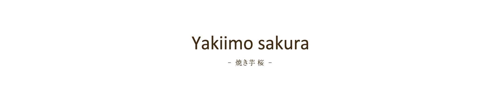 焼き芋 桜:特許製法にこだわった焼き芋です。