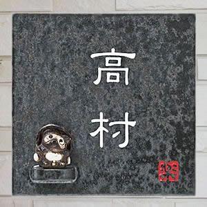 【 今だけ10%OFFクーポン 】信楽焼 表札 陶器のたぬき付き表札です。 やきもの表札 ネームプレート しがらき焼き タヌキ 狸 焼き物 玄関 hs-0009