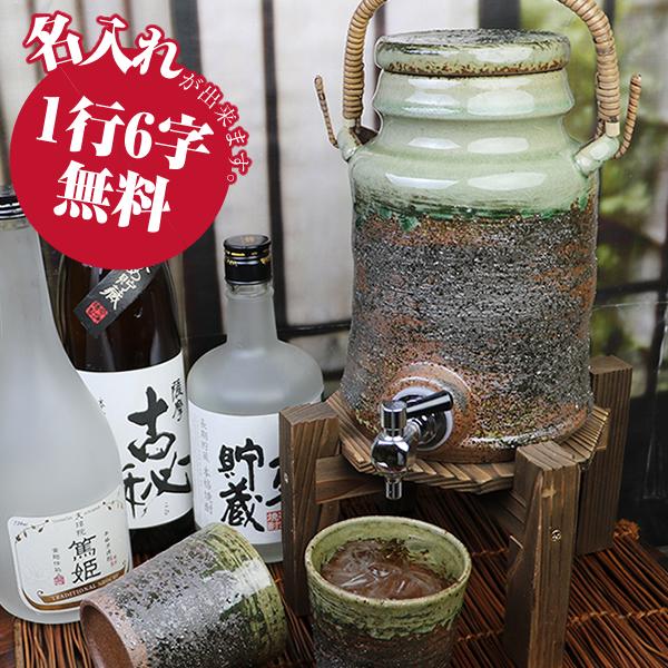 1升用 焼酎サーバー 名入れ 父の日 おしゃれ 還暦祝い 父 退職祝い 上司 プレゼント 焼酎 保存瓶 ビール 日本酒 信楽焼 ss-0123