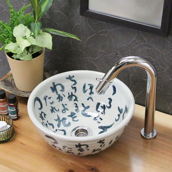 信楽焼 いろは(ミニ)手洗い鉢 飽きのこない洗面鉢 お洒落な洗面器 手洗器 手洗鉢 洗面ボール 洗面シンク 陶器 洗面台 手洗い鉢 洗面ボール 洗面陶器 やきもの 和風 tr-1023