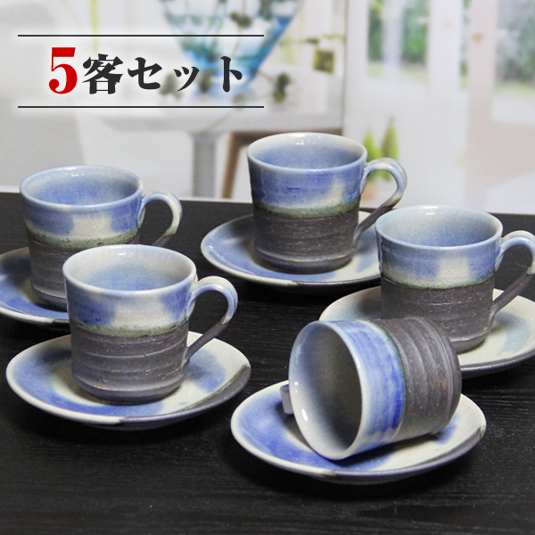 信楽焼 コーヒーカップ ペアセット 5客セット 碗皿 陶器コーヒー 碗皿 焼き物 器 カフェマグ 碗皿 信楽 やきもの 土もの 食器 カップ マグカップ マグ ブルーベリー 楽ギフ_のし 楽ギフ_のし宛書 楽ギフ_メッセ入力