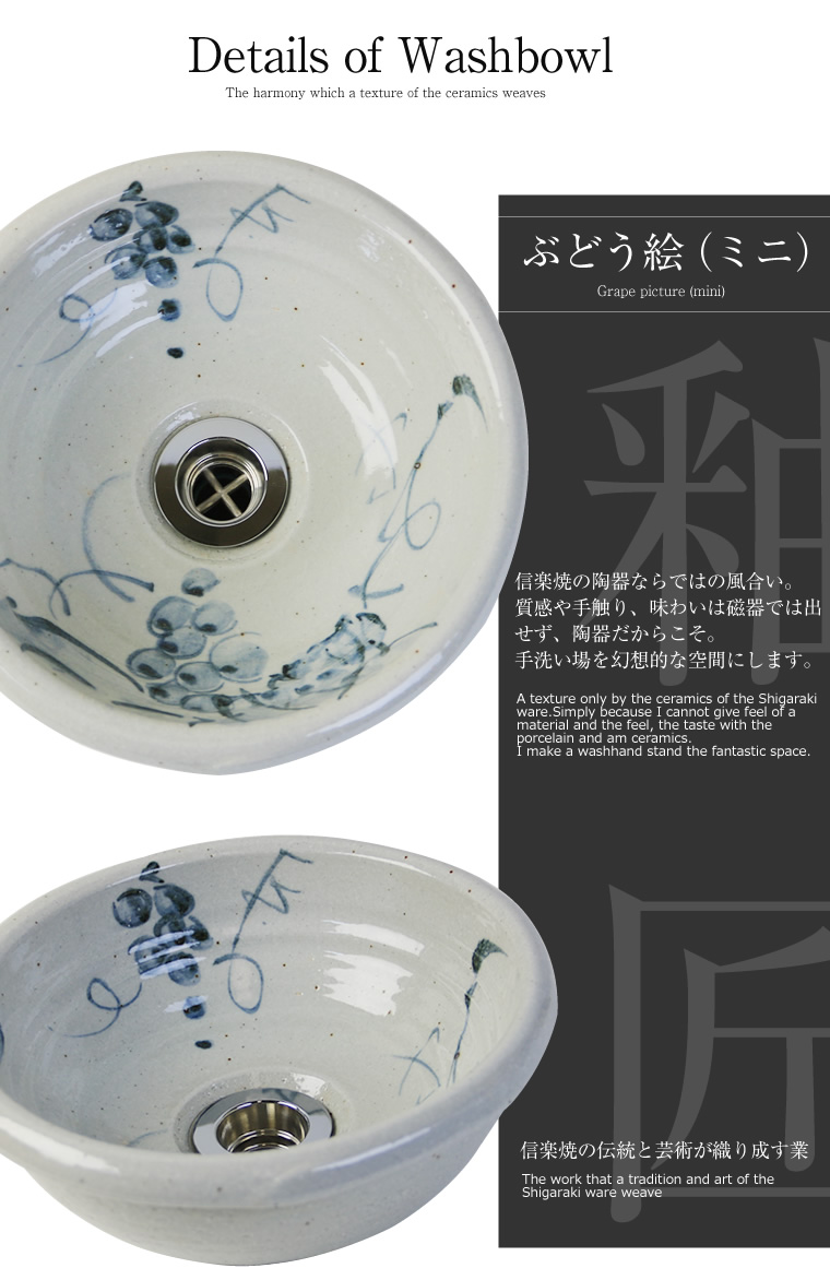... Shin Shigaraki Pottery Grape Pictures (mini) Hand Wash Bowls! Tired Of  Not Wash ...