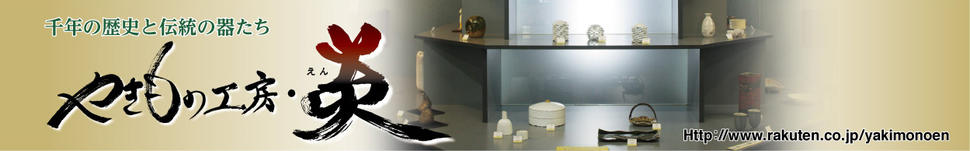 やきもの工房・炎:瀬戸焼手書き、手づくり、オリジナル陶芸品を多数扱っています