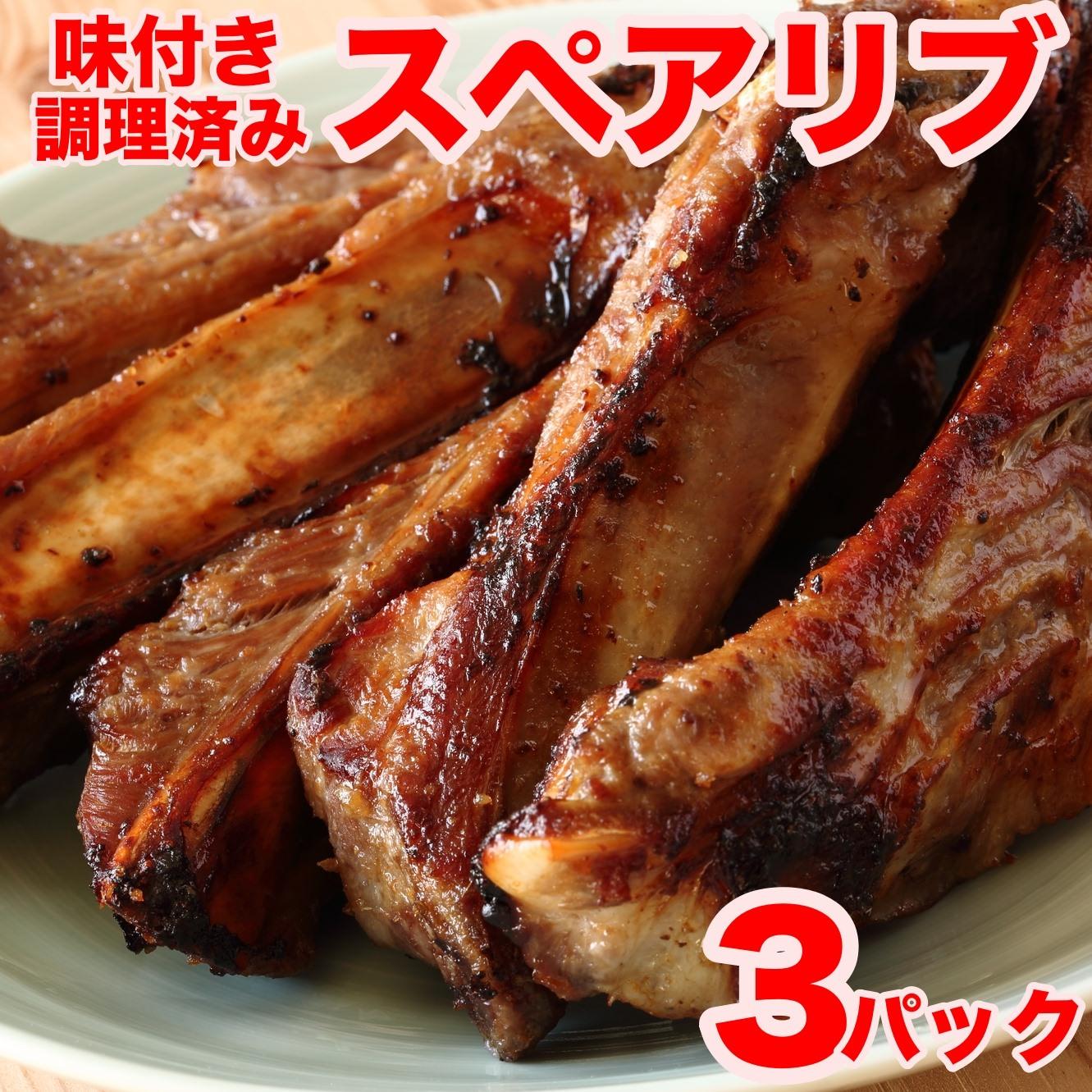温めるだけでも美味しいスペアリブ3パック フライパンで焼き目を付けたらもう最高です バーベキューにもそのまま食べられるので最適です 豚 スペアリブ 味付き スーパーセール期間限定 骨付き 3パック ギフト 温めるだけ バーベキュー BBQ 松阪牛やまとのお惣菜 簡易包装 コロナ セット 惣菜セット 自粛 訳あり 肉 冷凍食品 取り寄せ 応援 NEW 冷凍 惣菜 巣ごもり おかず