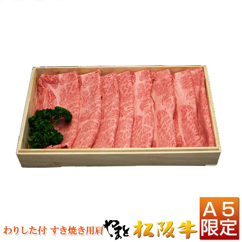 松阪牛 【A5等級】肩 すき焼き ギフト 2000g(2.0kg)わりした付き