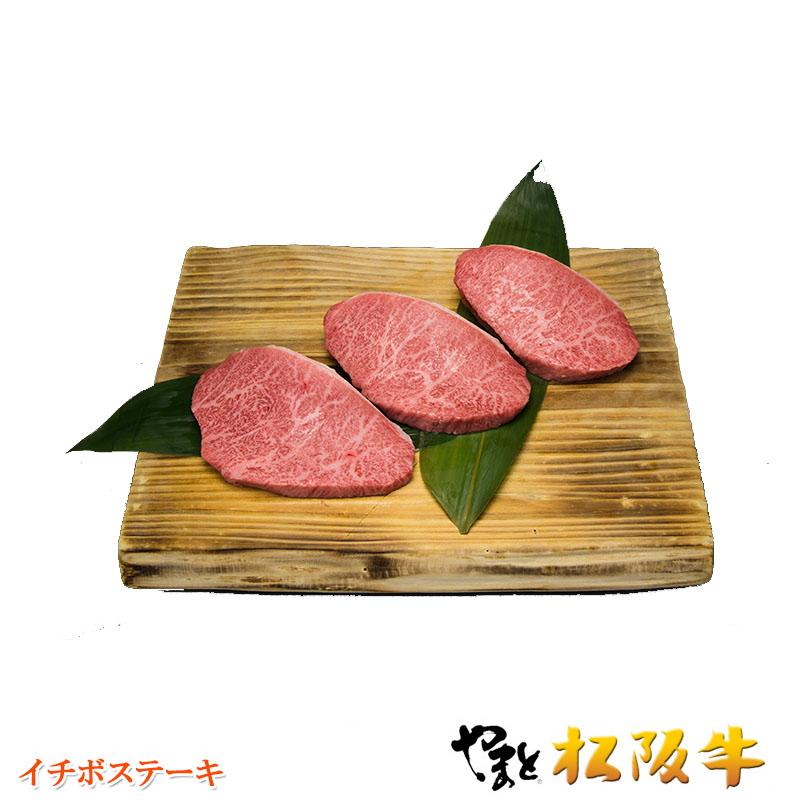 松坂牛 霜降りイチボステーキ100g×3枚セット【母の日 ステーキ肉ギフト】
