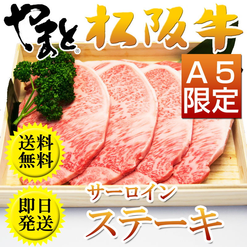Matsusaka beef Matsuzaka beef Sirloin steak 200 g x 4 premium red ready set A5 grade meat! translated into popular because it has to review and!