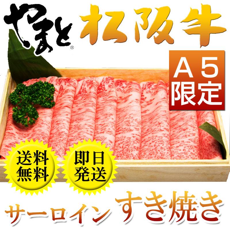 松阪牛 【A5等級】サーロイン すき焼き用 1000g(1.0kg) わりした付き