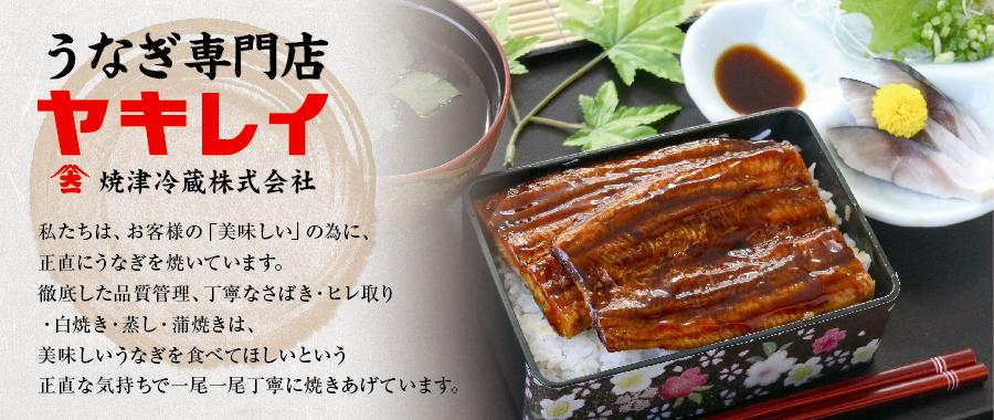 ヤキレイ:鯖、鰻、穴子商品販売店です。