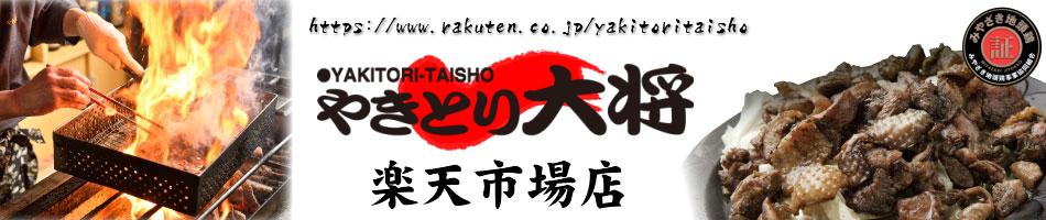 やきとり大将 楽天市場店:宮崎の醍醐味、鶏の炭火焼をご家庭で