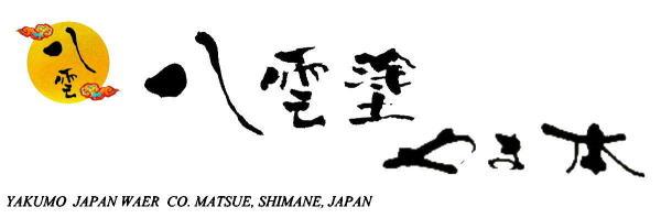 八雲塗やま本:茶の湯の文化に育まれた島根の伝統工芸。記念品、観光土産に最適です。
