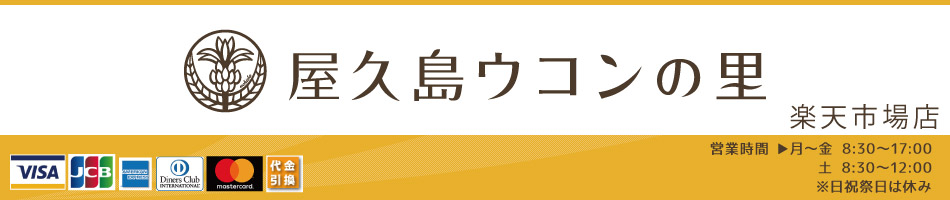 屋久島ウコンの里 楽天市場店:創業20年大自然屋久島の地から高品質なウコン加工食品をお届けします