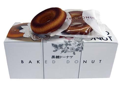 上品 送料無料新品 屋久島黒糖ドーナツ
