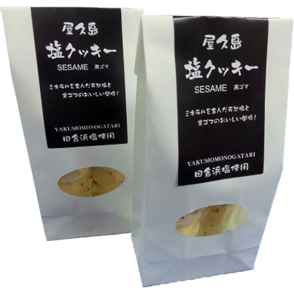 屋久島 田舎浜塩使用 公式通販 優先配送 屋久島塩クッキー