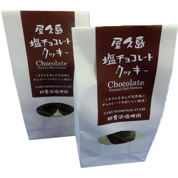 屋久島 田舎浜塩使用 低価格 正規品 屋久島塩チョコレートクッキー