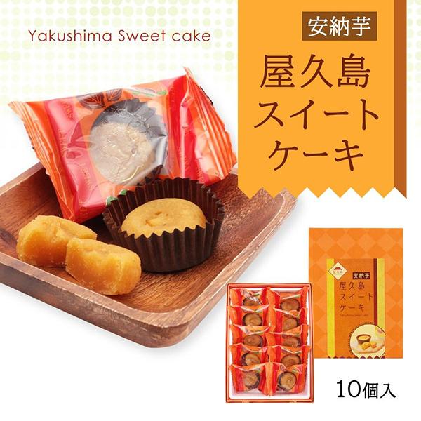 人気の製品 屋久島スイートケーキ 10個入り ブランド激安セール会場