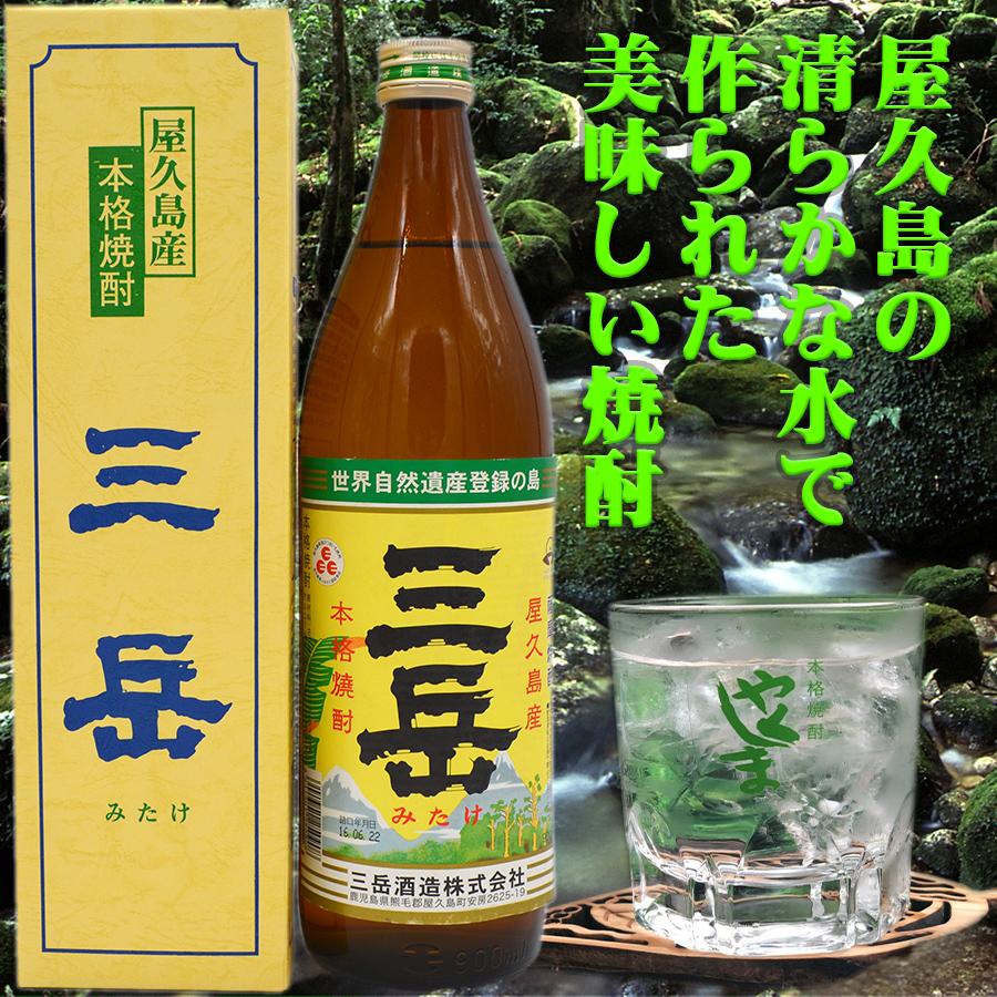 屋久島の大自然の名水が育んだ芋焼酎 焼酎 無料 売店 三岳 900ml屋久島より直送致します