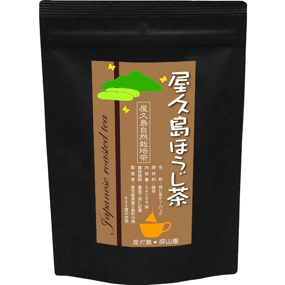 5☆好評 無農薬 在庫あり 無化学肥料 屋久島茶 茎ほうじ茶 《私たちが作った屋久島自然栽培茶です》上くきほうじ茶ティーバッグ3g×20p