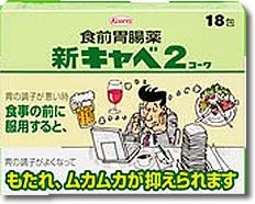 Before gastrointestinal drugs new kiyabé 2 KOWA 30 capsule